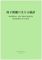 母子保健の主なる統計 平成25年度刊行