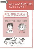 父親のための子育て読本