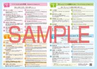 外国人住民のための子育てチャート (タガログ語) (動画QRコード付)