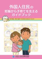 外国人住民の妊娠から子育てを支えるガイドブック ~母子保健・子育て支援でできる多文化共生の4つのカギ