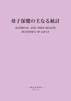 母子保健の主なる統計 最新版