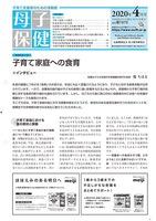 月刊『母子保健』年間購読(2020年度)  【送料無料(DM便)】【同梱不可】