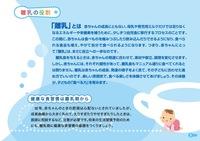 離乳食応援BOOK