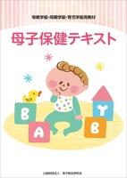 母子保健テキスト(令和3年度版)