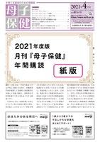 【2021年度】月刊『母子保健』年間購読【紙版、送料無料(DM便)、同梱不可】