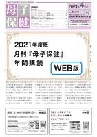 【2021年度】月刊『母子保健』年間購読【WEB版】※紙版の送付はありません