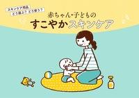 赤ちゃん・子どものすこやかスキンケア
