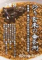 炒り玄米の番茶粥セット