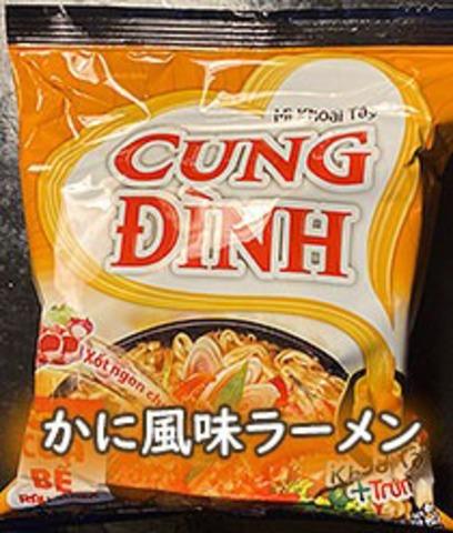 ベトナム製かに風味ラーメン