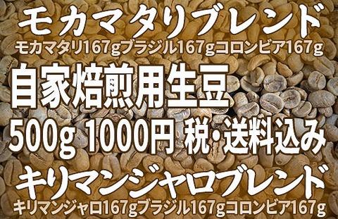 モカマタリブレンド生豆 500gネコポス便