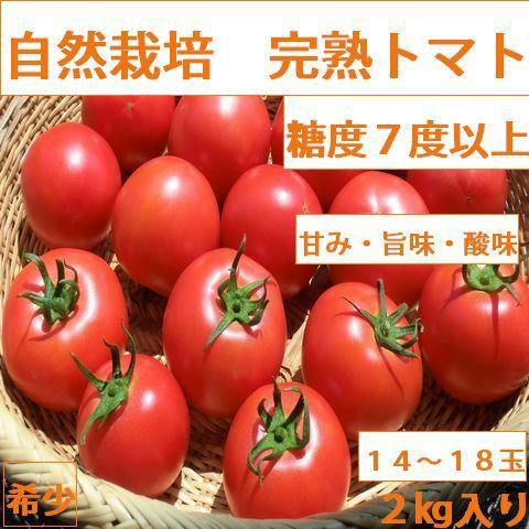 自然農法・自然栽培プレミアム 樹で熟した完熟トマトセット 2㎏(14~18玉)
