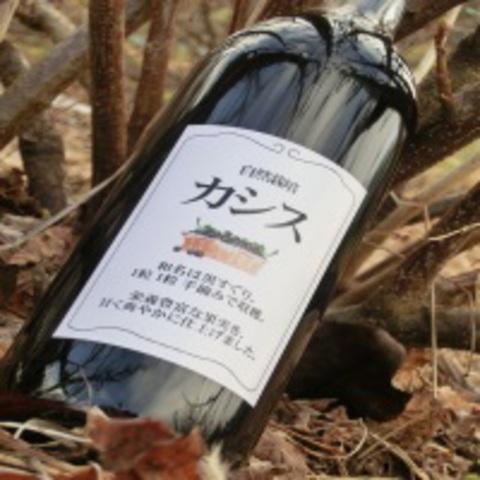 自然農法・自然栽培カシスで作った、カシスジュース 1本