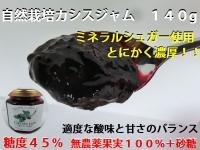 自然農法・自然栽培 カシスジャム(140g ×1瓶)