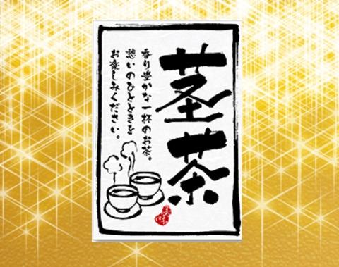 くき茶 中 100g×1袋
