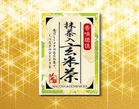 抹茶入り玄米茶  200g×1袋
