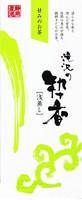 滝沢の粋香 100g×1袋