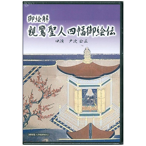 DVD『御絵解 親鸞聖人四幅御絵伝』