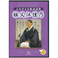 DVD『よみがえる節談説教 祖父江佳乃』