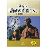 DVD妙好人『讃岐の庄松さん』