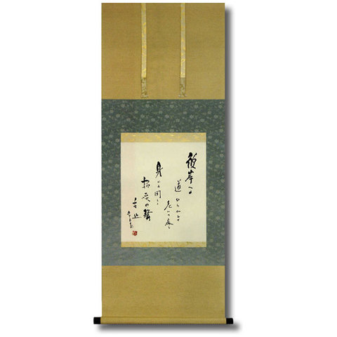 金子大榮先生筆「彼岸への道」軸装
