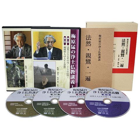 DVD『梅原猛の浄土仏教講義』