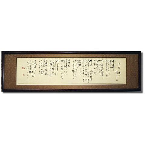 金子大榮先生筆「宗祖を憶ふ」額装