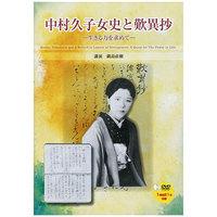 DVD『中村久子女史と歎異抄』-生きる力を求めて-