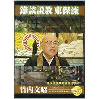 「節談説教 東保流」DVD2枚組
