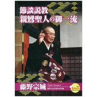 「節談説教親鸞聖人の御一流」DVD2枚組