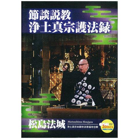 節談説教 浄土真宗護法録 DVD3枚組