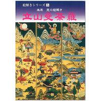 絵解きシリーズ(5) 米原寛の絵解き「立山曼荼羅」