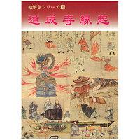絵解きシリーズ(4)「道成寺縁起」