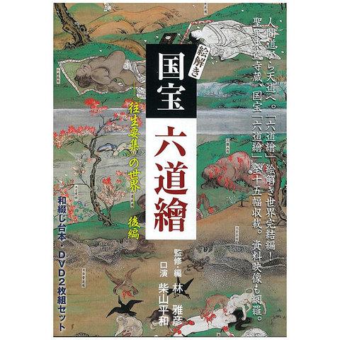 国宝 六道繪 絵解き -『往生要集』の世界-