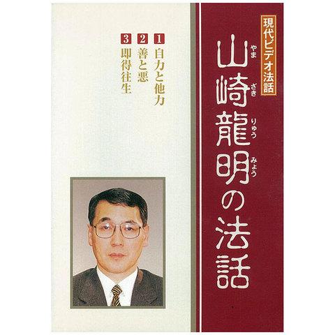 山崎龍明の法話