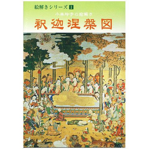 小林玲子の絵解き「釈迦涅槃図」