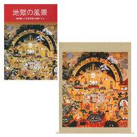 『地獄の風景』 ~熊野観心十界曼荼羅仮巻装セット~