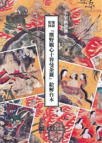 地獄絵図「熊野観心十界曼荼羅」