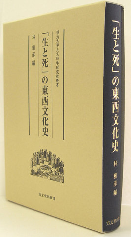 「生と死」の東西文化史