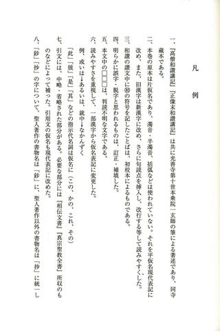 真宗相伝叢書 全18巻+別巻1