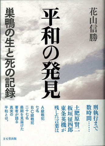 平和の発見 ―巣鴨の生と死の記録―