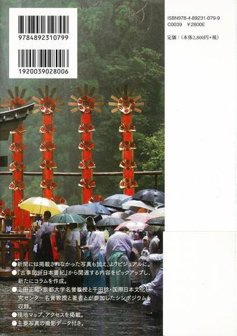 ヤマト王権幻視行 ―熊野・大和・伊勢―