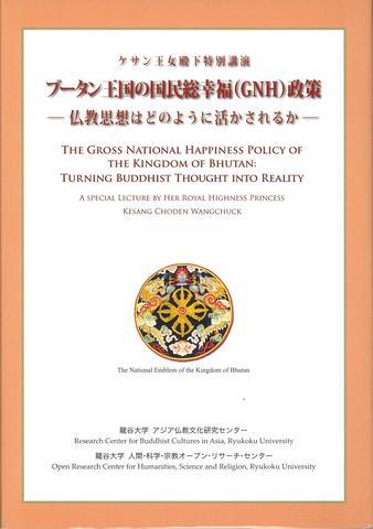 ブータン王国の国民総幸福(GNH)政策 ―ケサン王女殿下特別講演―
