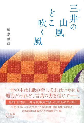 三井の山風どこ吹く風