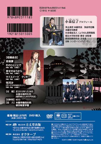 シンガーソングボンサン小泉信了のギター法話シリーズ(3)「恒河沙」~中高生へいのちのはなし~