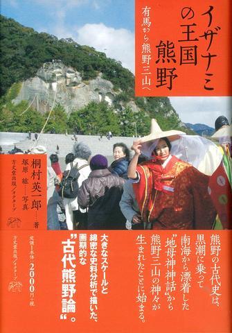 イザナミの王国 熊野 ―有馬から熊野三山へ―
