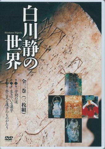 DVD『白川静の世界』 < 方丈堂出版オンラインショップ