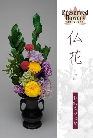 仏花 プリザーブドフラワー C-2