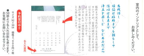 2015年カレンダー「妙好人・浅原才市の言葉」