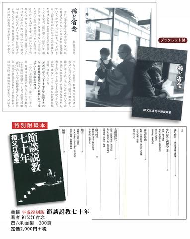NHK祖父江省念の節談説教