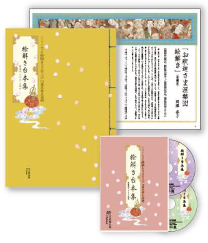 絵解き台本集 新装版DVD付
